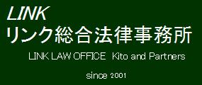 リンク総合法律事務所 LINK LAW OFFICE Kito and Partners